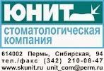 Юнит, улица Чернышевского на фото Перми