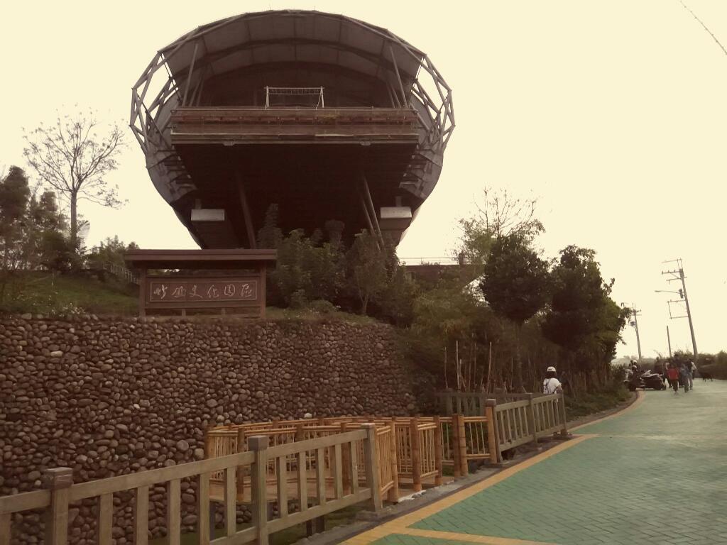 竹山文化園區