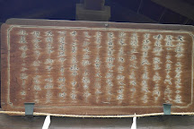 Ubuyuinari Shrine, Osaka, Japan
