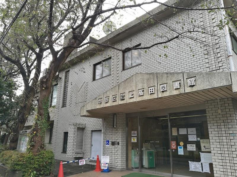 中野区立上高田図書館