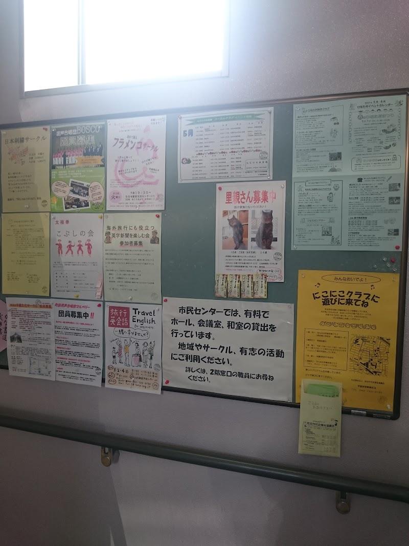 成瀬 コミュニティ センター