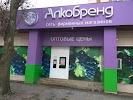 Алкобренд, улица Карла Маркса на фото Тамбова