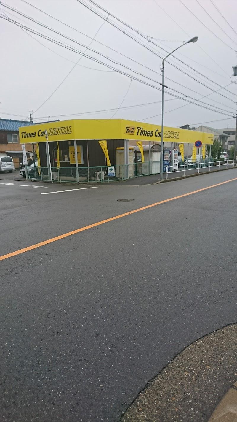 タイムズカーレンタル八田駅南店