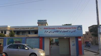 Adabi Private High School Kandahar