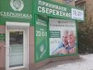 СБЕРКНИЖКА, кредитный потребительский кооператив