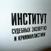 Институт судебных экспертиза и криминалистики, НОЧУ ДПО, улица Белинского на фото Екатеринбурга