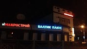 Балтик Плюс, Советский проспект, дом 49-55 на фото Калининграда