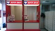 Почта Банк, 4-я Железнодорожная улица на фото Иркутска