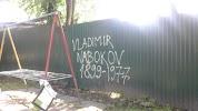 АЛТЭК, Георгиевская улица, дом 3А на фото Пскова