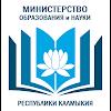 Министерство образования и науки Республики Калмыкия на фото Элисты