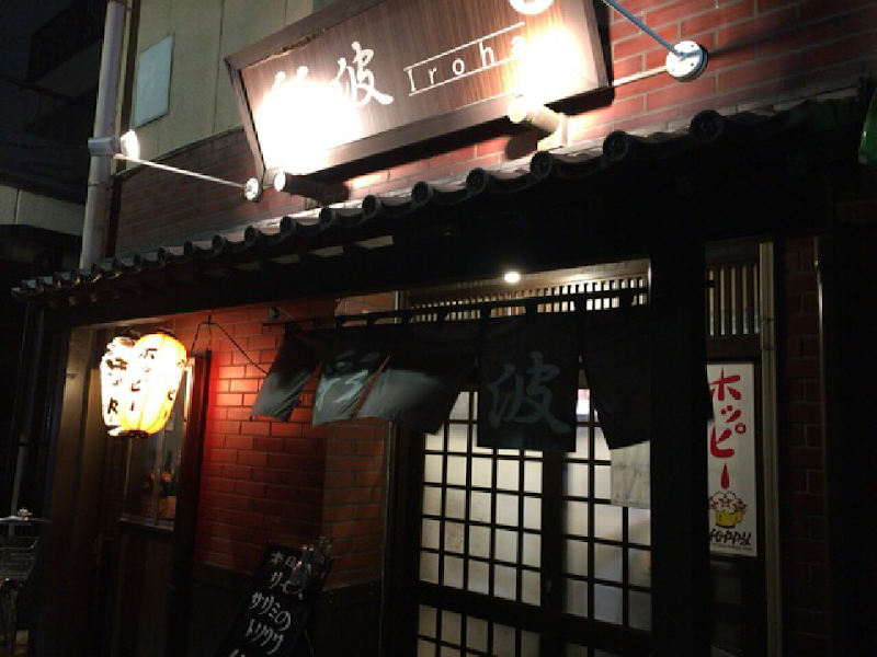 彩波 (Iroha)   新小岩駅 居酒屋   串焼き 人気 宴会 貸切