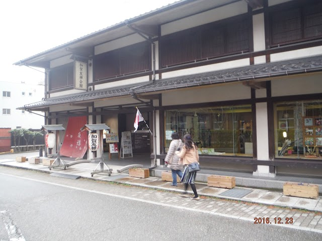 Kaga Yuzen Traditional Industry Center (Kaga Yuzen Dento Sangyo Kaikan)