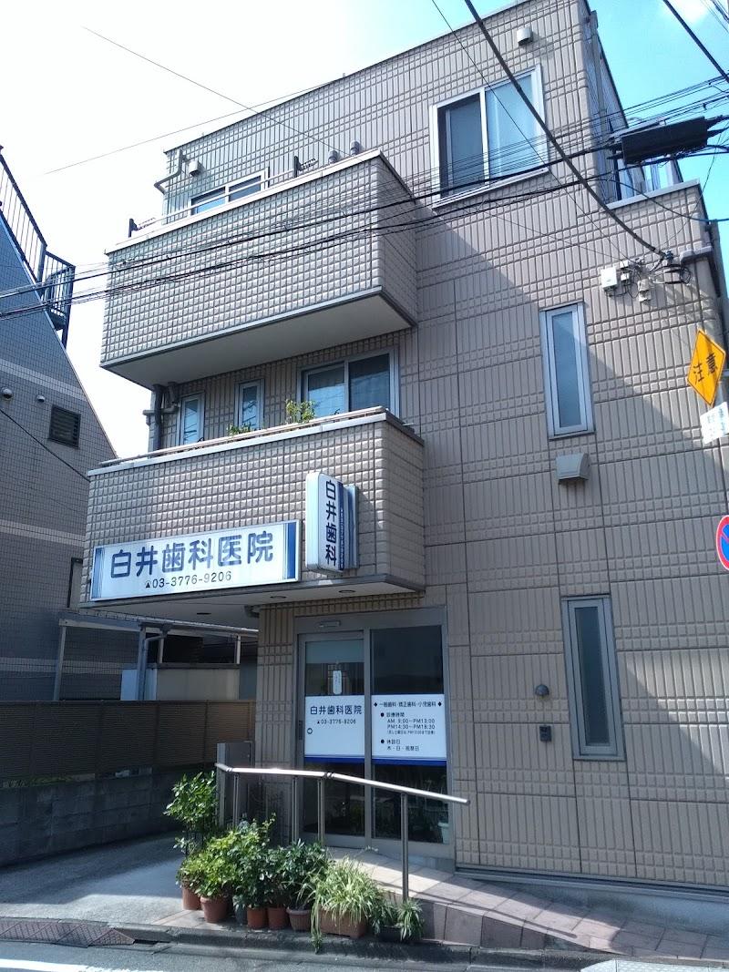 白井歯科医院