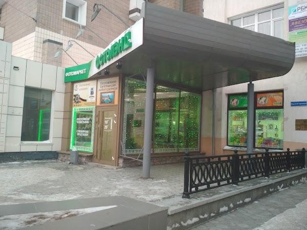 фотолэнд новосибирск адреса сердца мой любимый