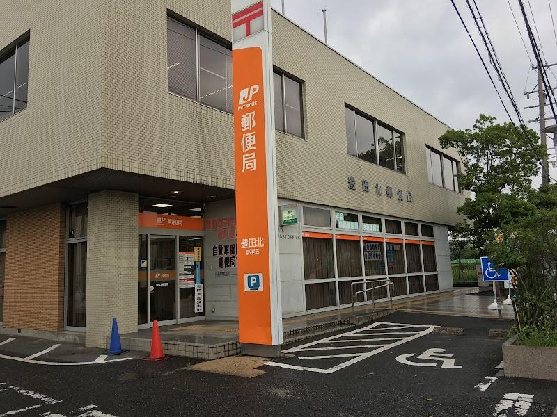 豊田北郵便局