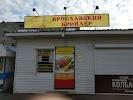 Yaroslavsky broiler