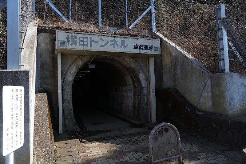 横田トンネル自転車道