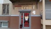"Салон красоты ""Сонет"", Советская улица, дом 2 на фото Саратова"