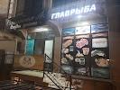 "Рыбный магазин ""Главрыба"", улица Ермошкина на фото Махачкалы"