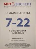 Клиника Эксперт, улица Варфоломеева на фото Ростова-на-Дону