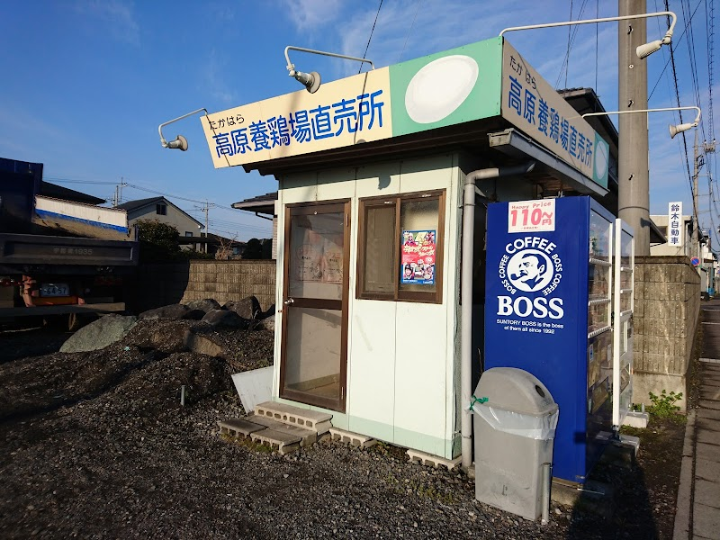 高原養鶏場直売所