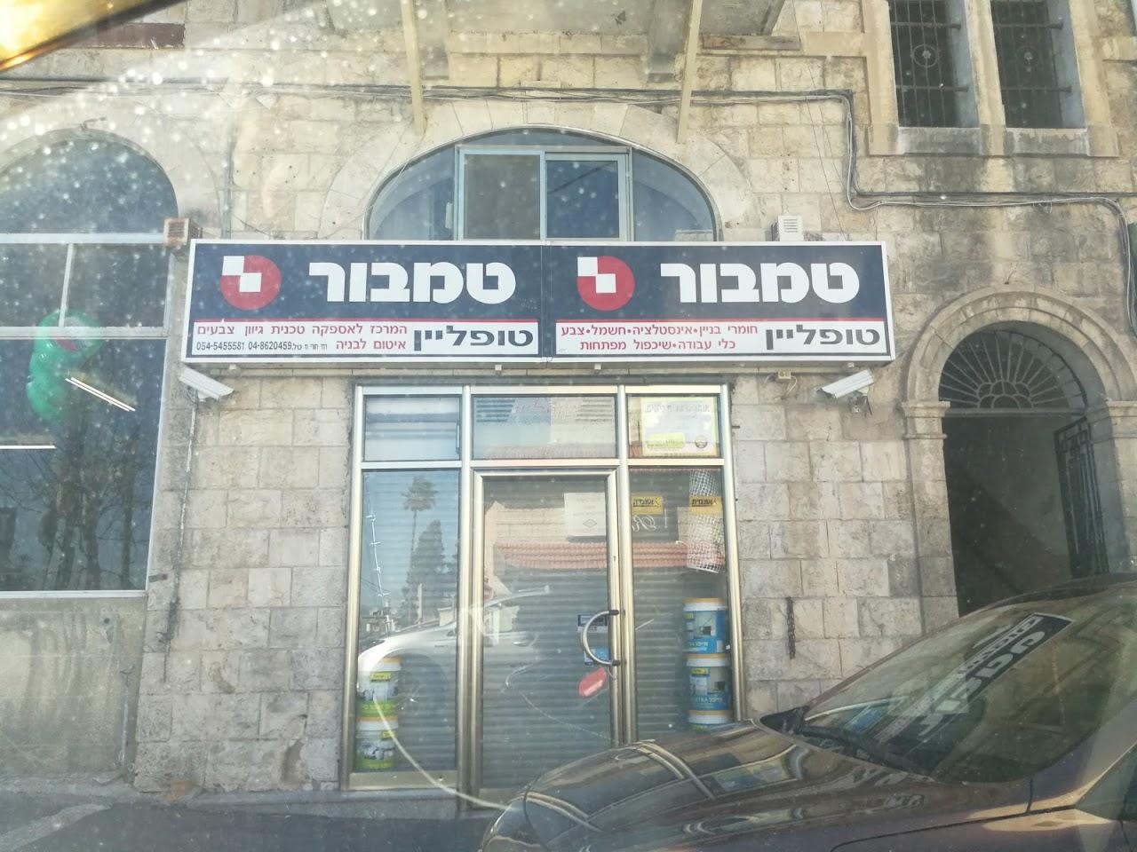 מפוארת אחסאן גטאס טופליין - ח'ורי 11, חיפה - חנות חומרי בניין - איזי RI-74