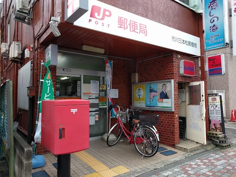 市川郵便局 (千葉県)