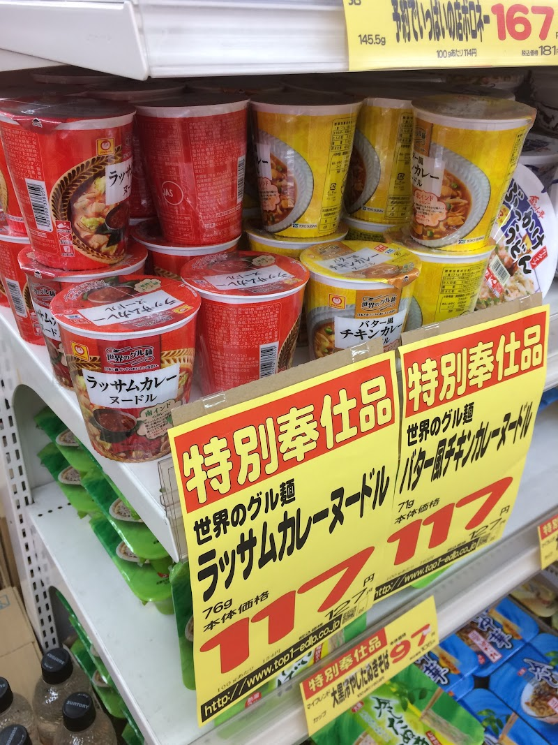 トップワン 岩倉店