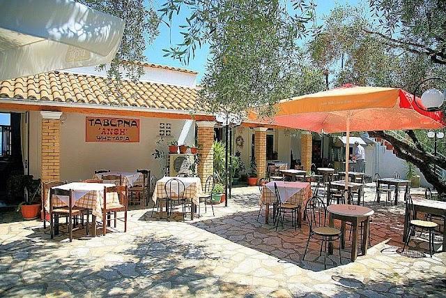 Kaminaki Taverna Corfu