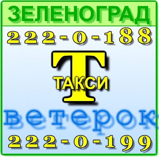 Местное такси зеленоград телефон