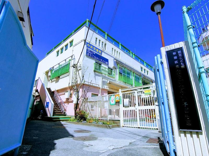 新宿区 中井児童館