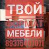 Мебель из Италии в Волгограде. Мебельный салон Одис, Козловская улица на фото Волгограда