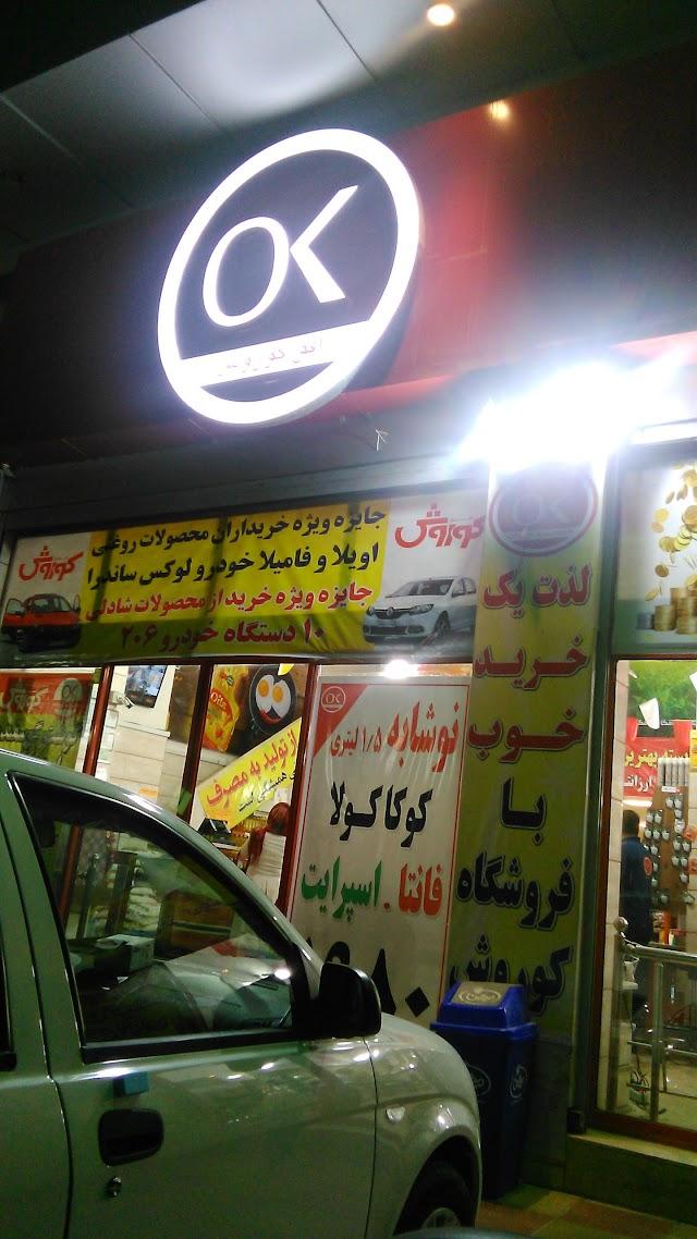 Ofogh Koorosh Store