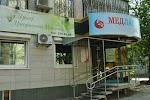 Центр Натуральной Медицины, улица Чернышевского на фото Перми