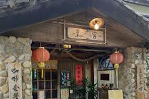 Jing Tong Old Street, Pingxi, Taiwan