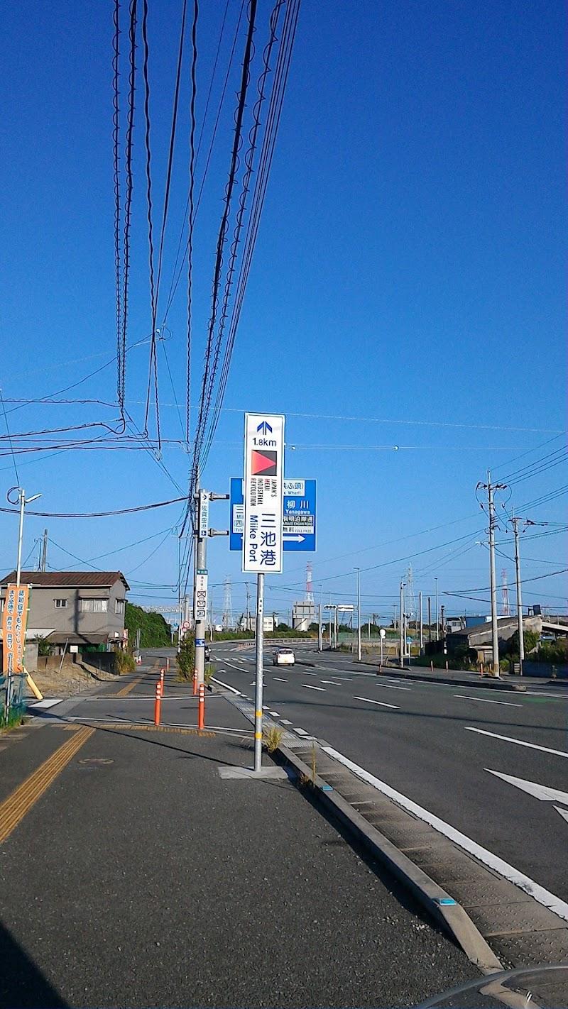 三池港IC (福岡県大牟田市新港町...