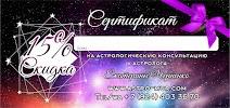 Астролог Екатерина Козлова, Волочаевская улица, дом 21 на фото Хабаровска