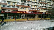 Диана, Краснобогатырская улица, дом 95 на фото Москвы
