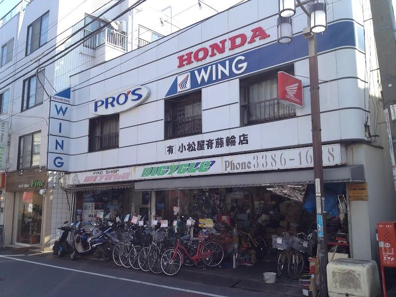 小松屋 斉藤輪店
