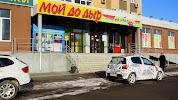 Мой до дыр, магазин товаров для ванных комнат, улица Газовиков на фото Тюмени