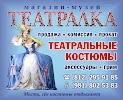 """магазин-музей """"Театралка"""", Новолитовская улица, дом 5, корпус 4 на фото Санкт-Петербурга"""