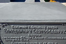Prince Volodymyr the Great Monument, Kiev, Ukraine