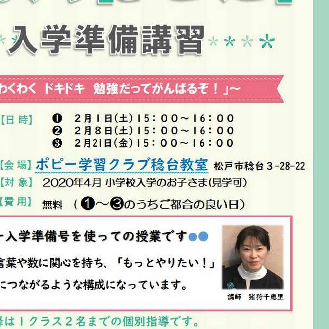 松戸 ドキドキ クラブ