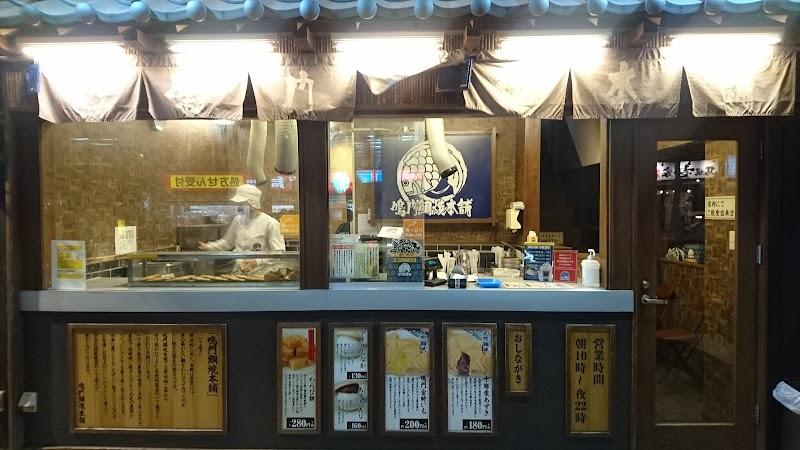 鳴門鯛焼き本舗 高田馬場店