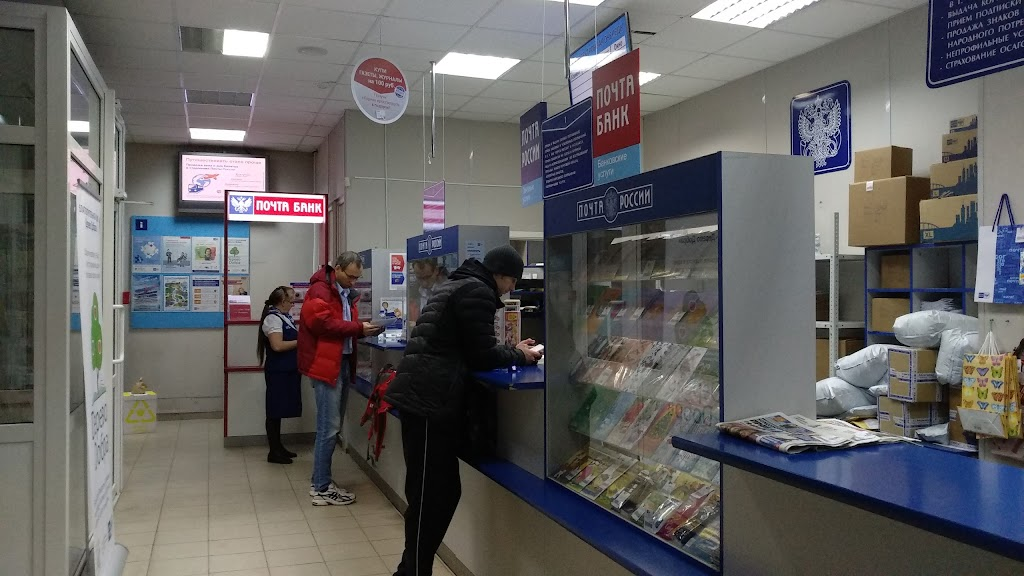 Фото Чкаловский сквер: Почта России