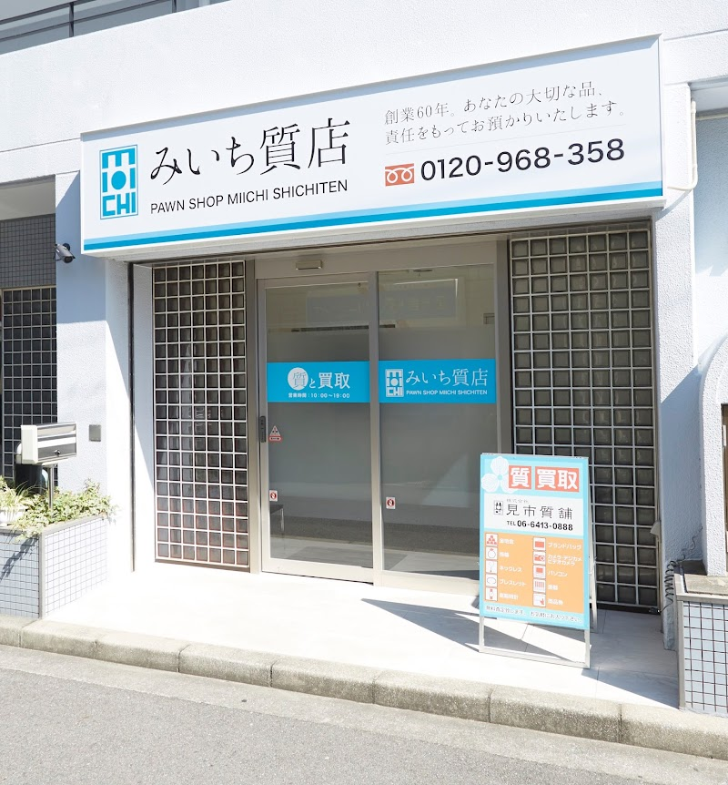 みいち質店 尼崎店 | 質と買取 | 宝石 ブランド品 ROLEX