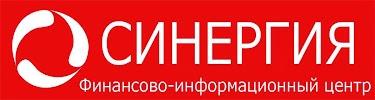 """Фотография: Финансово-информационный центр """"Синергия"""""""