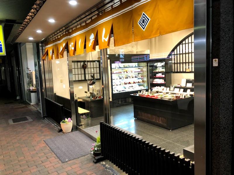 七尾たくあん岸浅次郎商店