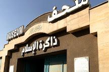 Memory Islam Museum, Karbala, Iraq