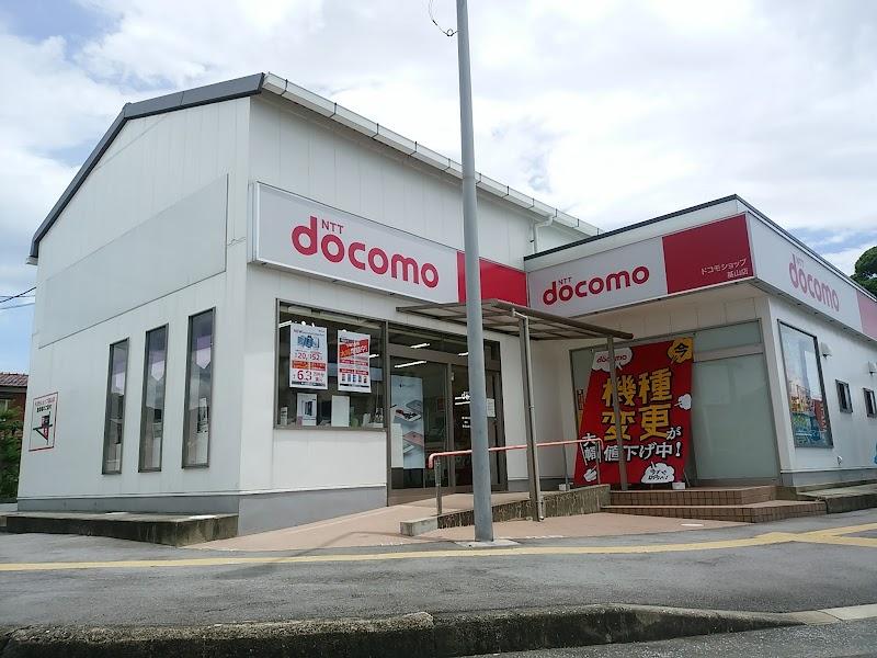 ドコモショップ基山店